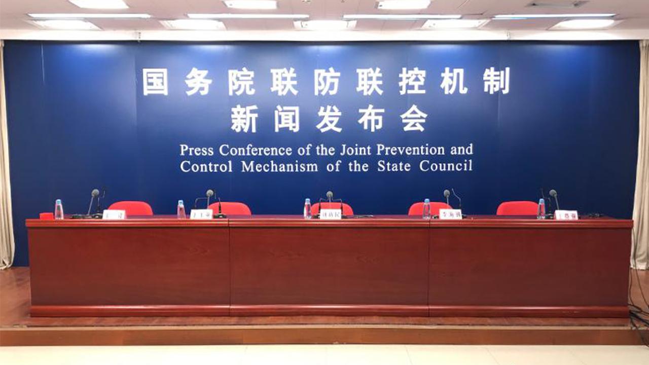 国务院联防联控机制就疫情防控和新冠病毒疫苗接种有关情况举行发布会