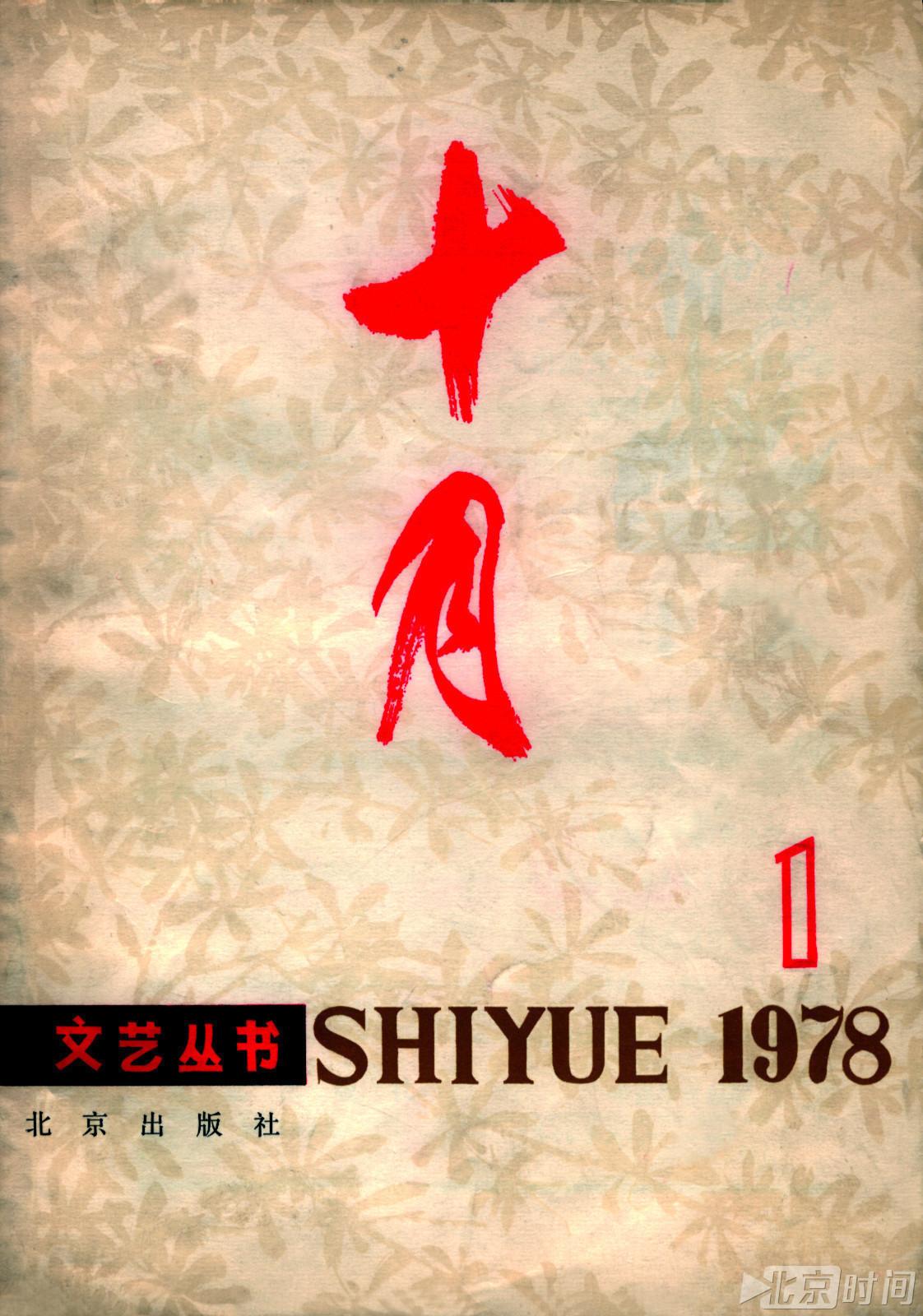 《十月》杂志创刊40周年 文学与改革开放同行