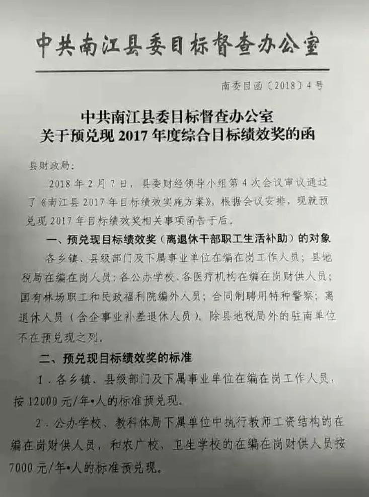 南江2017目标督查奖教师与公务员相差5000受