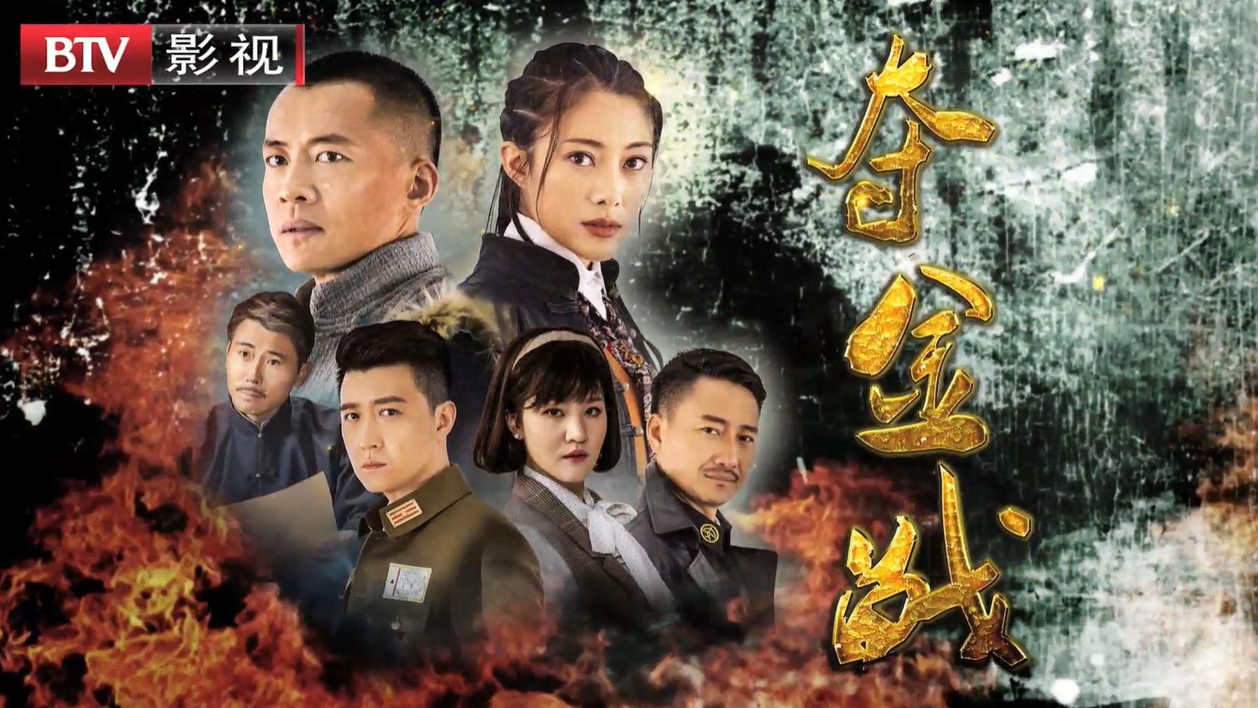 唐曾 端木崇慧演绎英雄儿女热血《夺金战》 8月13日18:55播出