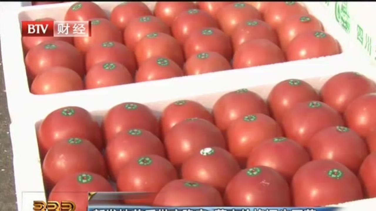 新发地节后供应稳定  蔬肉价格逐步回落