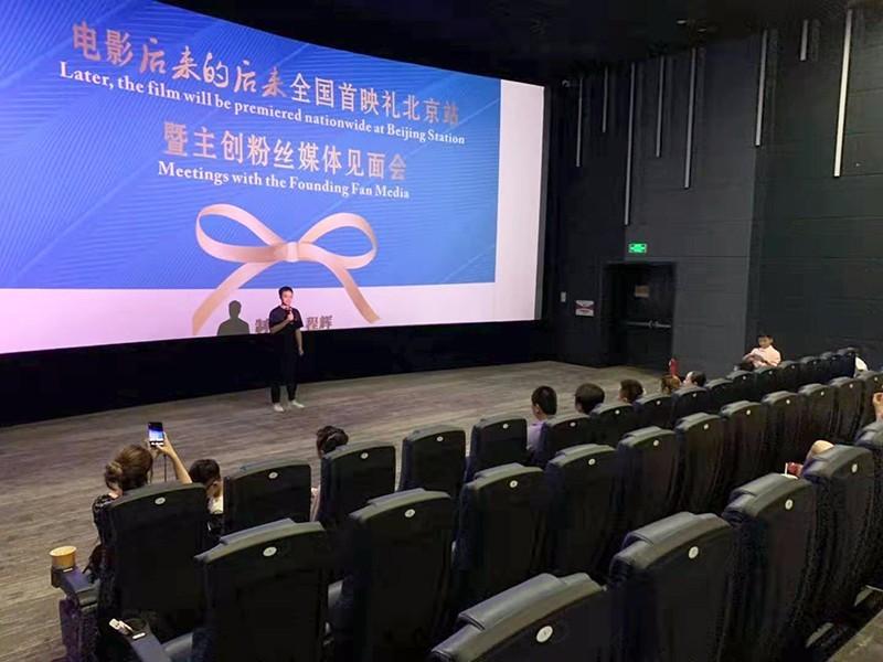 国庆70周年献礼影片电影后来的后来