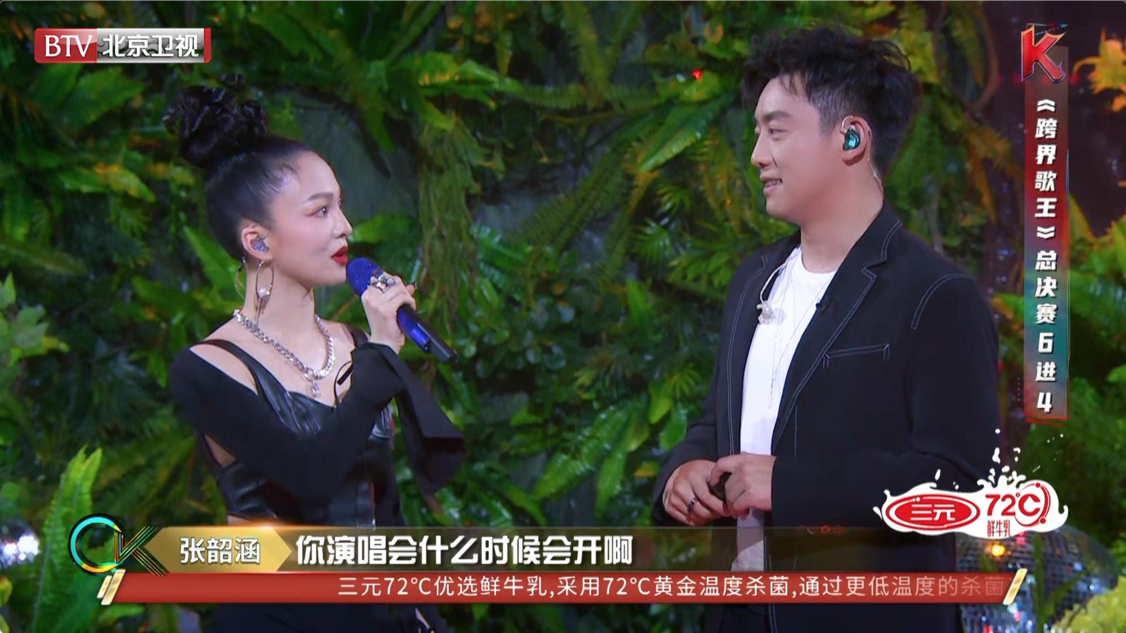 郑恺跨界歌王舞台向张韶涵再次申请想去当她的演唱会嘉宾