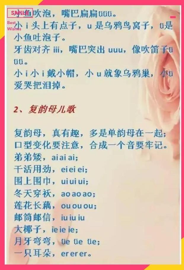 最新版汉语拼音顺口溜,孩子一秒就看懂!老师