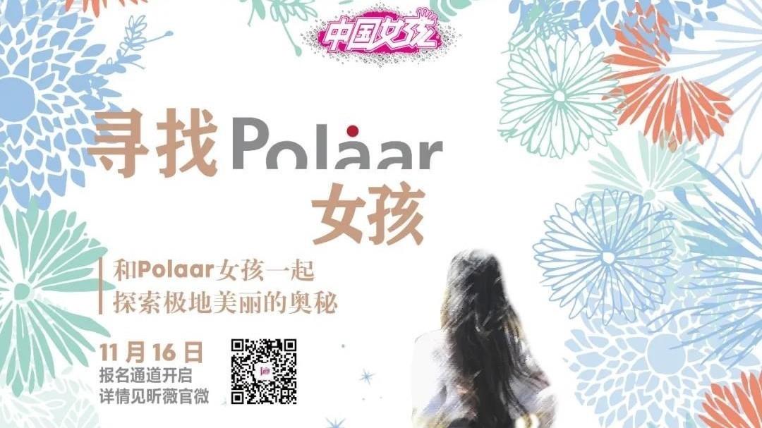 昕薇2020中国女孩大赛,寻找Polaar女孩之旅