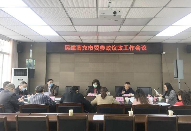 民建南充市委召开2020参政议政工作会议