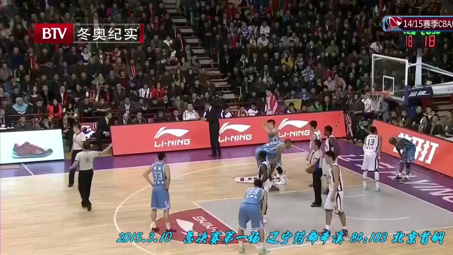 我爱CBA:回顾2014-15赛季总决赛第一场 辽宁84:103蒲京