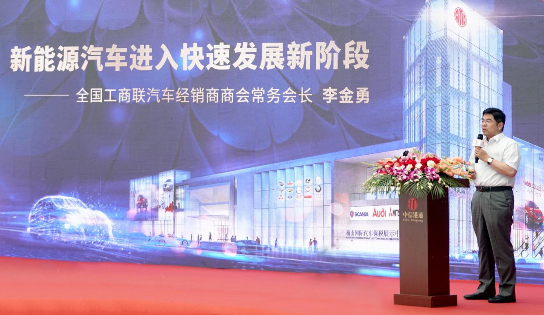 中信港通梅山汽车文化广场启幕暨汽车产业创新发展联盟成立庆典